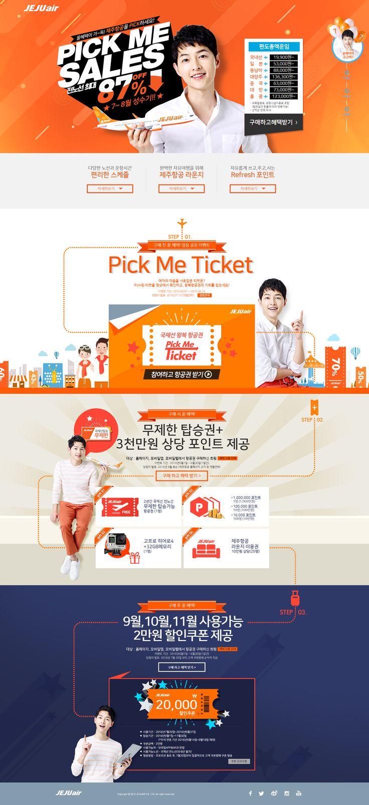 제주항공 - Pick me sales