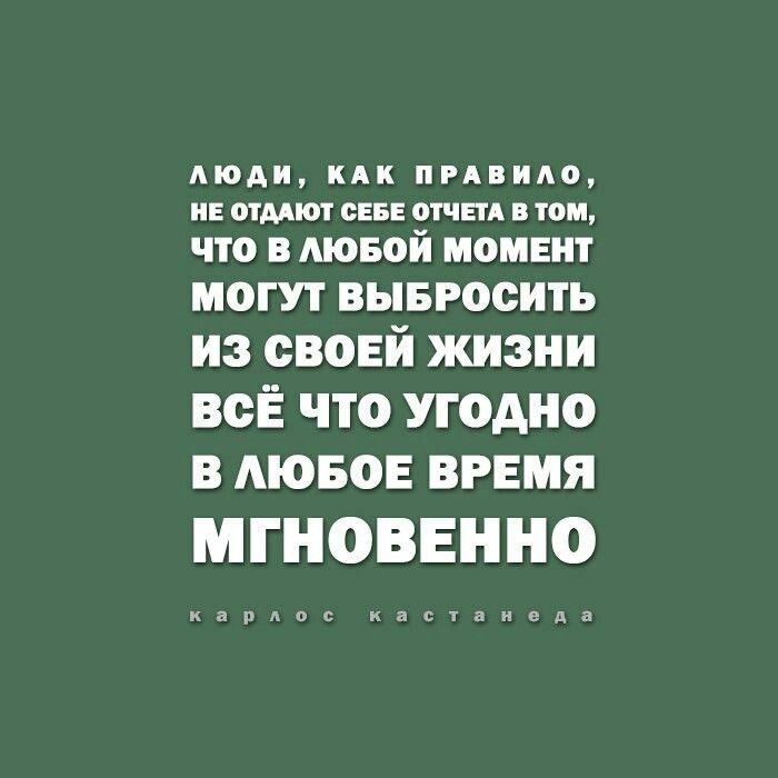 цитата кастанеда дон хуан quotes quote мудрость цитирование психология