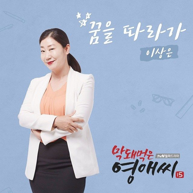 Lee Tzsche - Follow Your Dream (꿈을 따라가) | Rude Miss Young Ae Season 15 OST Part 3