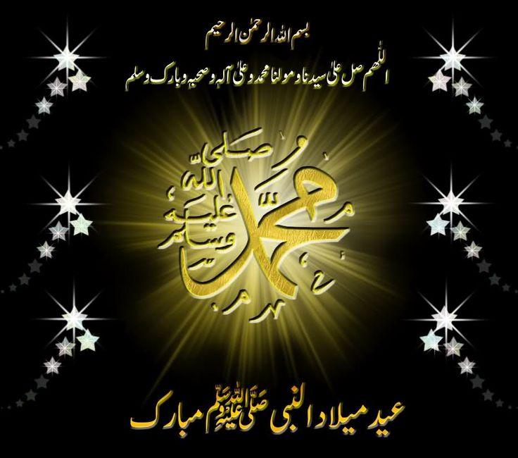 Eid-e-Milad un Nabi Mubarak
