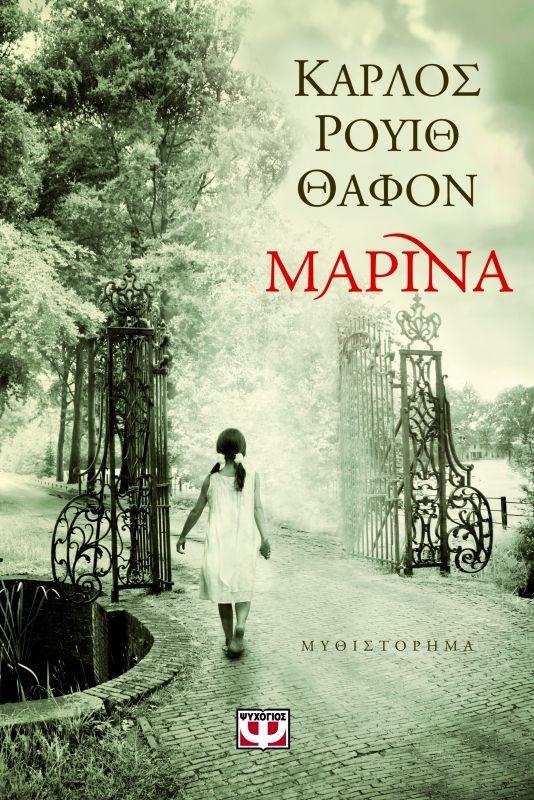 """""""Η Μαρίνα μού είπε κάποτε πως θυμόμαστε μόνο αυτό που δε συνέβη ποτέ.  Θα περνούσε μια αιωνιότητα προτού καταλάβω το νόημα αυτών των λέξεων.""""     http://www.psichogios.gr/site/Books/show?cid=1001207"""