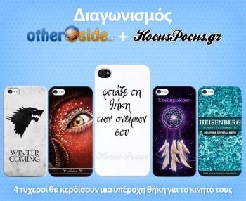 Διαγωνισμός Otherside.gr με δώρο 4 θήκες για iPhone | Κέρδισέ το Εύκολα