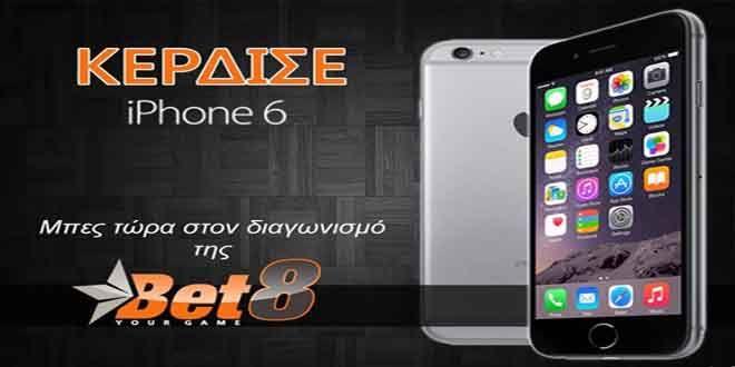 Διαγωνισμός bet8.gr με δώρο ένα κινητό Apple iPhone 6 | ΔΙΑΓΩΝΙΣΜΟΙ e-contest.gr