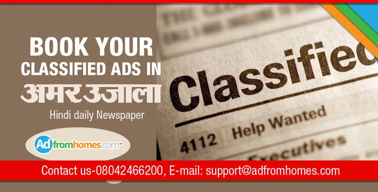 We publish your advertisements in Amar Ujala classifieds at best ad rates in our rate card. Book Amar Ujala classified ad online. Booking is easy through our site.
