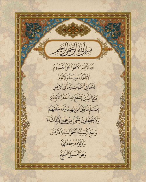 la-ta7zan: Ayatul Kursi