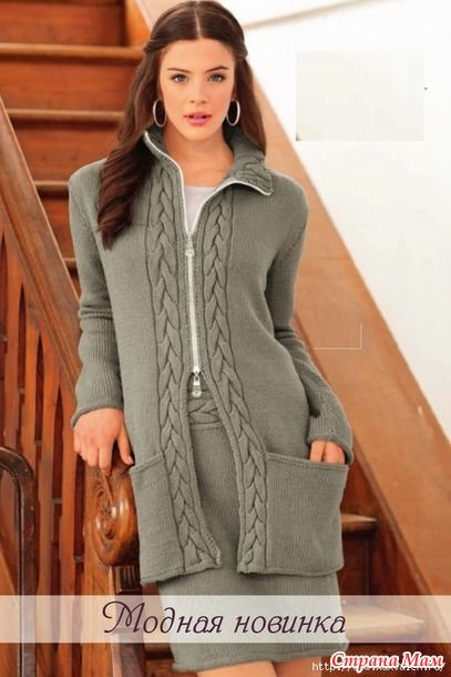 . Теплый костюм спицами из прямой юбки и удлиненного жакета