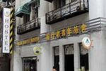 MINGTOWN Hiker International Youth Hostel - Shanghai -- central location and on the subway