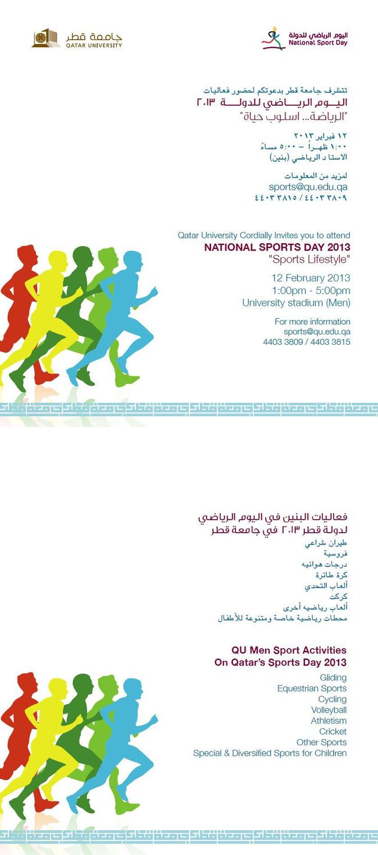 فعاليات البنين في اليوم الرياضي لدولة قطر ٢٠١٣ في جامعة