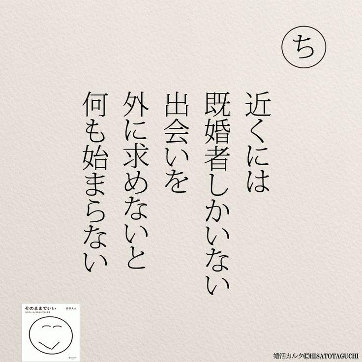 近くには既婚者しかいない|女性のホンネ川柳 オフィシャルブログ「キミのままでいい」Powered by Ameba