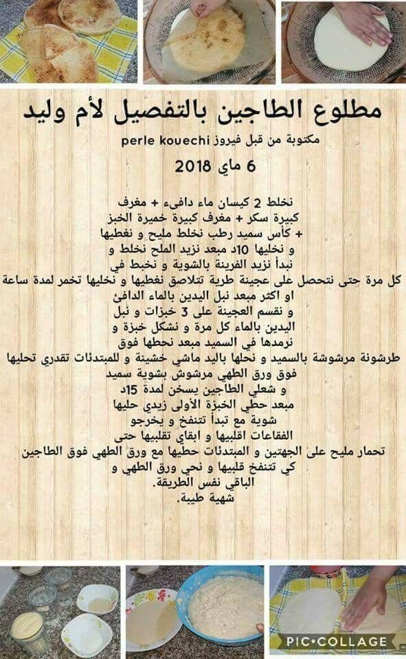 Pin By Sila Sala On حلويات طبخ Algerian Recipes Cooking Recipes Arabic Food