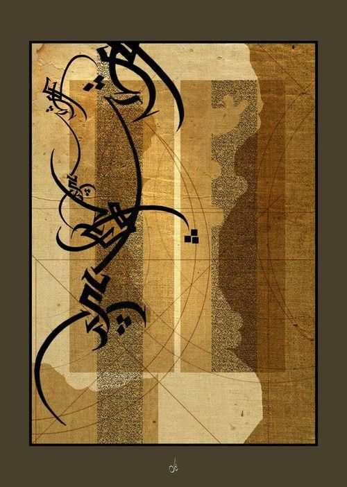 Authenticity of Islamic Art with masterpieces of Painter Malik Anas Al Rajab | Desigg | Daily Design Inspiration