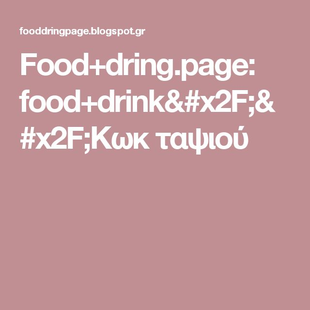 Food+dring.page: food+drink//Κωκ ταψιού