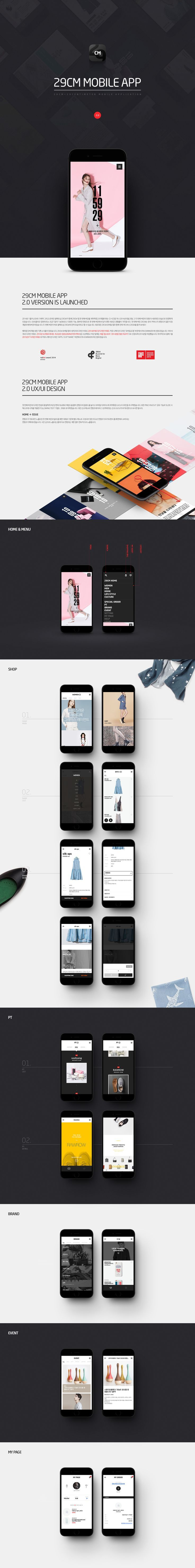29CM MOBILE APP 2.0 VERSION IS LAUNCHED 29CM mobile application was coproduced by Plus X, CRECA and the online select shop 29CM at January 2014, and after 8 months 2nd version was launched at August 20, 2014 with new looks. (we are running a little bit …
