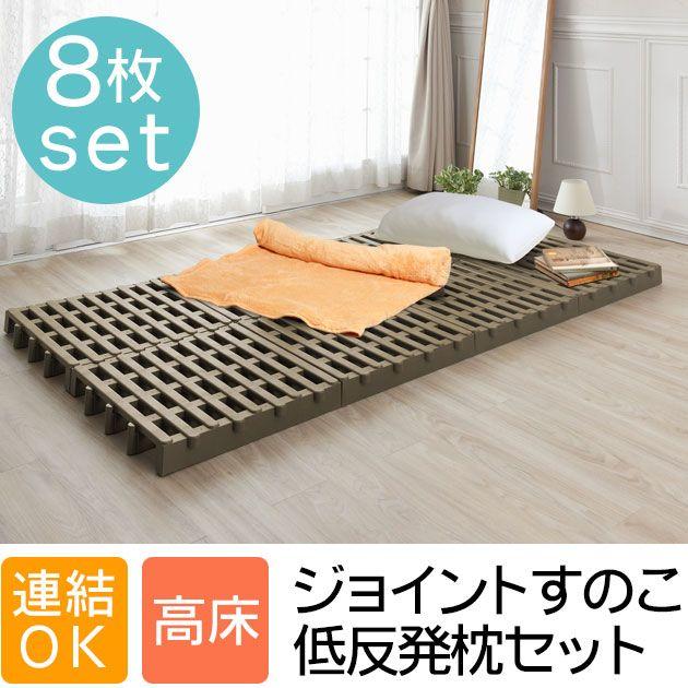 【すのこ 押入れ すのこマット ジョイント式 すのこベッド 低反発枕 セット】寝具 除湿 湿気対策 通販 通信販売 格安 激安