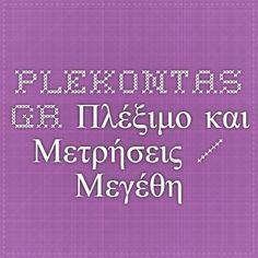 Plekontas.gr - Πλέξιμο και Μετρήσεις / Μεγέθη