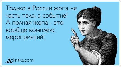 Только в России жопа не часть тела, а событие! А полная жопа - это вообще комплекс мероприятий!