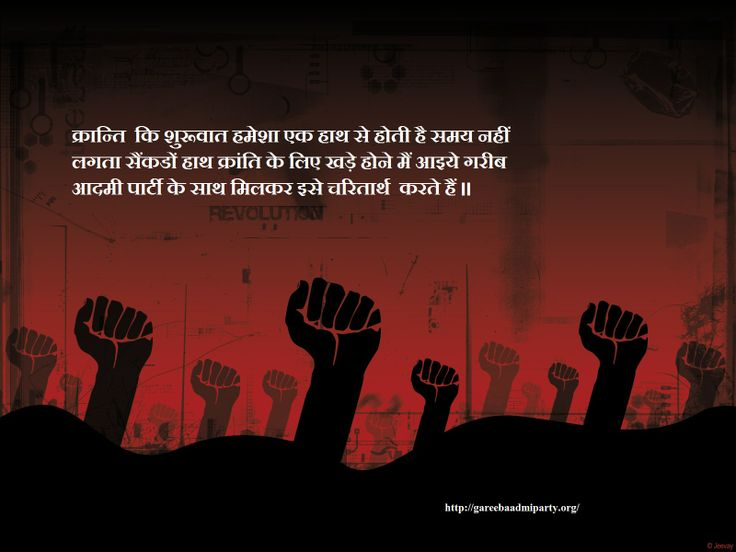 support India against Poverty, hunger, corruption