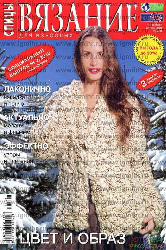 Вязание для Взрослых. Спицы. Спецвыпуск № 2 2013 - Вязание для взрослых…