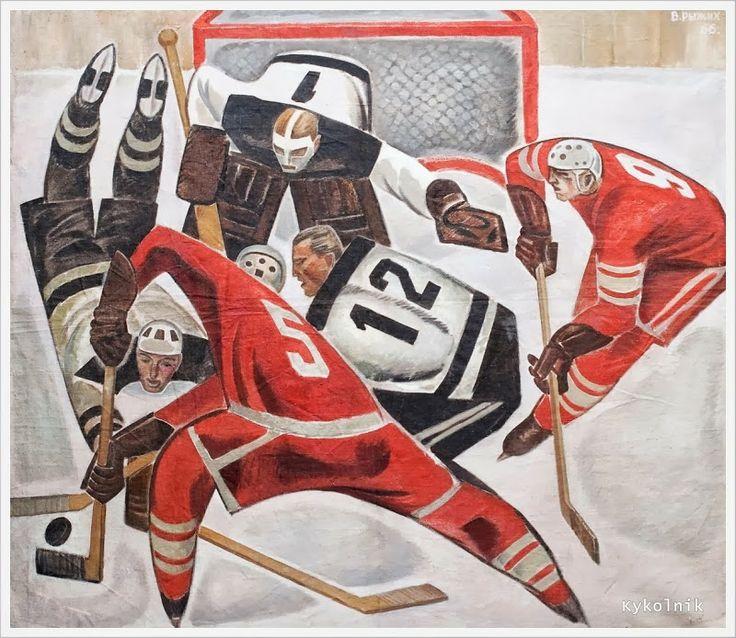 Рыжих Виктор Иванович (Россия, 1933) «Хоккей» 1966