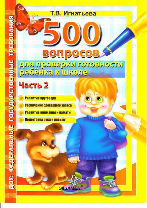 500_voprosov_dlya_proverki_gotovnosti_rebenka_k_shkole_Chast_2_Ignatyeva_T_V-1 (494x700, 441Kb)