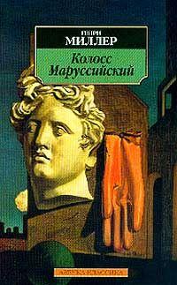 """Колосс Маруссийский"", Генри Миллер / book: Greece / книга: Греция"
