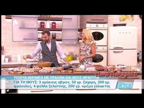 """Τούρτα Μιράντα με πραλίνα και μους φράουλα από τον Χρήστο Βέργαδο - """"Ελένη"""" - YouTube"""
