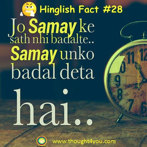 Hinglish, Hinglish Fact , Hinglish to English, hindiattitude, attitudehindi , Facts, Facts in India , Amazing Facts, Time, Samay , Thought on time