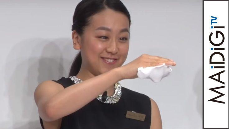 浅田真央選手、10年愛用の石けんをプレゼン!「アルソア ポップアップハウス」オープン記念発表会2 - YouTube