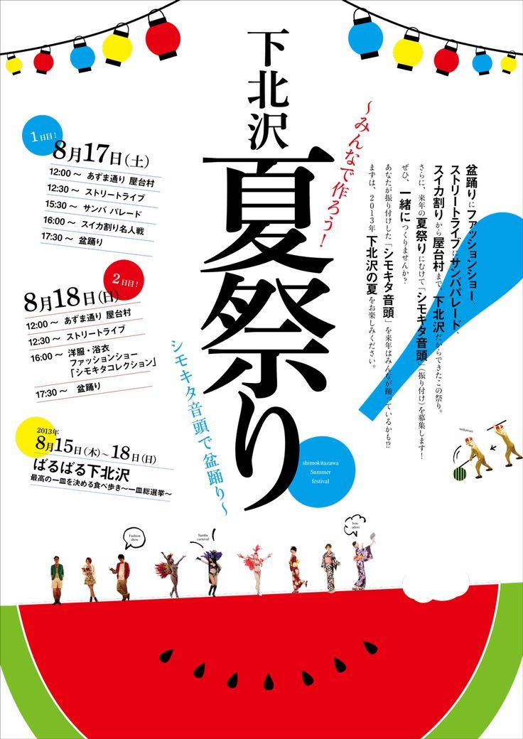 下北沢 夏祭り 〜みんなで作ろう!シモキタ音頭で盆踊り〜