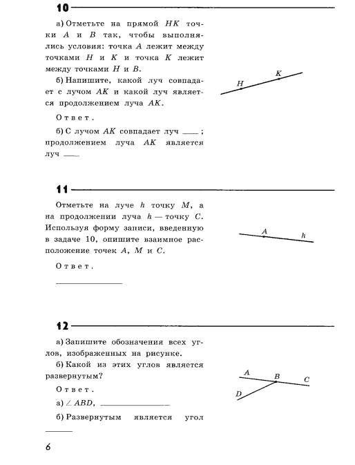 Готовые домашние задания по математике 2 класс рудницкая задача про буратино