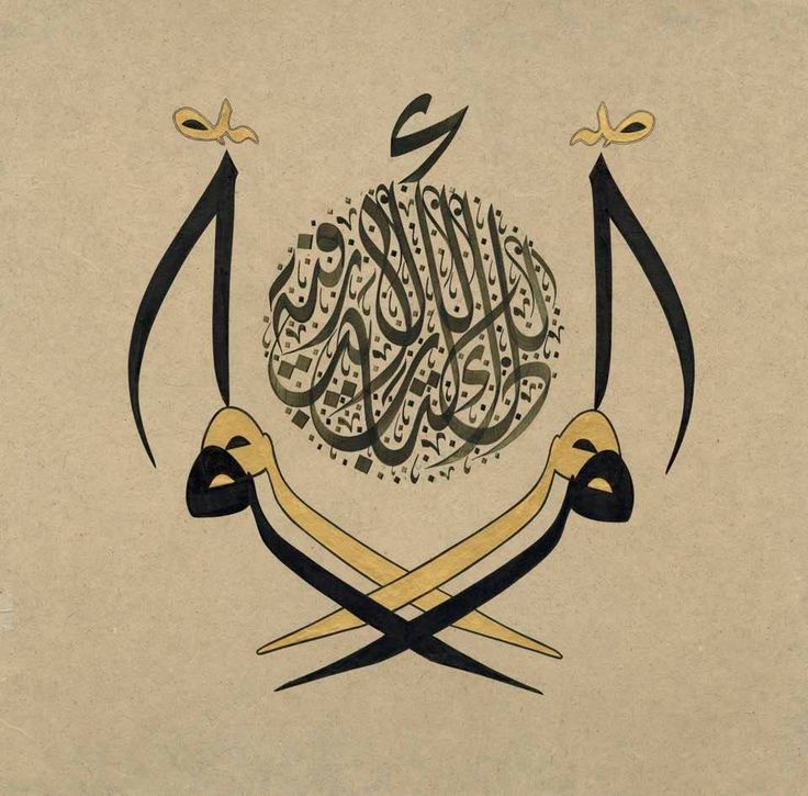 1127 Best Hatt Images On Pinterest Islamic Calligraphy