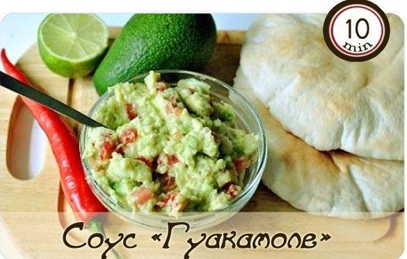 мексиканский соус из авокадо