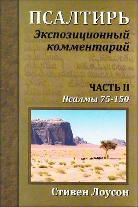 Стивен Дж. Лоусон - Псалтирь - Экспозиционный комментарий – Часть II – Псалмы 75 - 150
