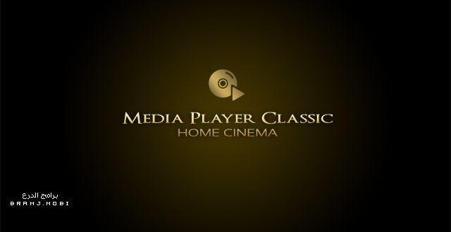 تحميل برنامج ميديا بلاير كلاسيك 2016 عربي مجاناً Media Player Classic 123