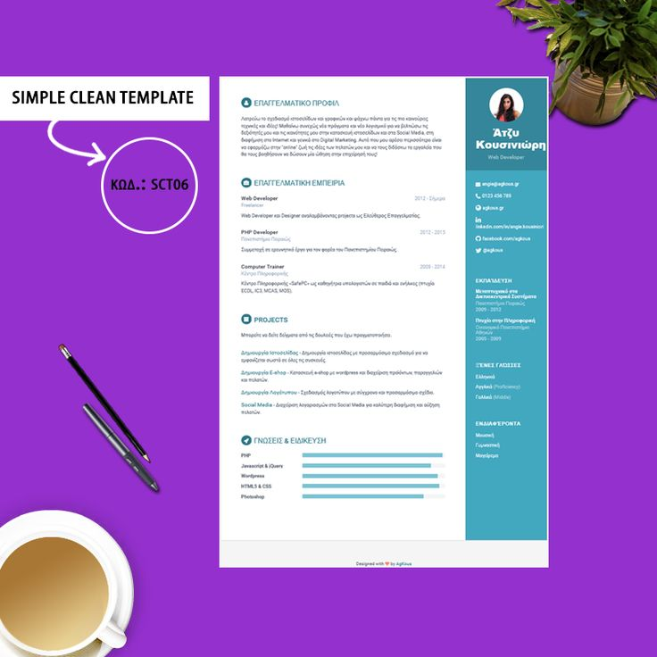 ONLINE CV - SIMPLE CLEAN TEMPLATE ΚΩΔ.: SCΤ06 - ΤΙΜΗ: €19,90 http://agkous.gr/online-cv