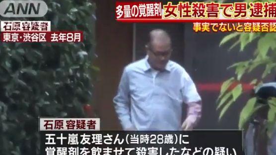 五十嵐 友里 渋谷 石原容疑者の写真