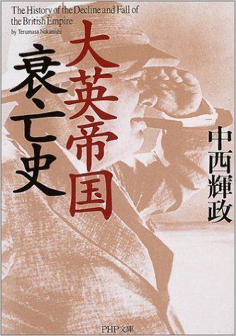 大英帝国衰亡史 PHP文庫 : 中西 輝政 : 本 : ヨーロッパ史一般 : Amazon.co.jp