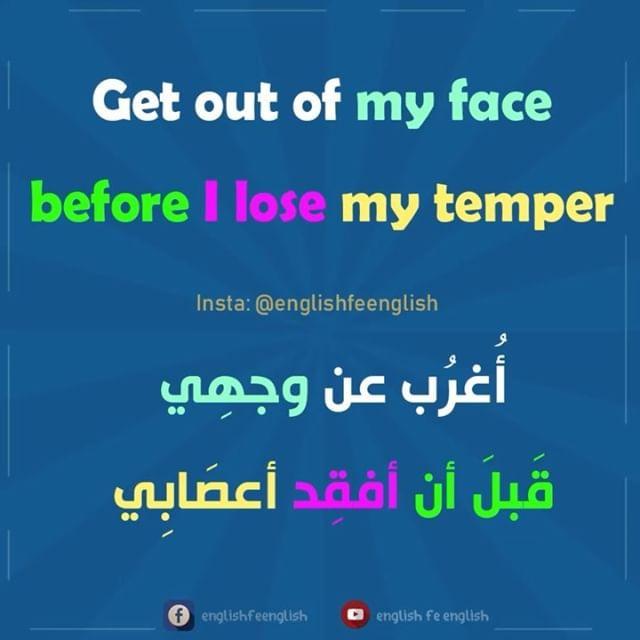 جمل انجليزية شائعة English Learning Spoken English Language Learning Grammar Learn English Vocabulary