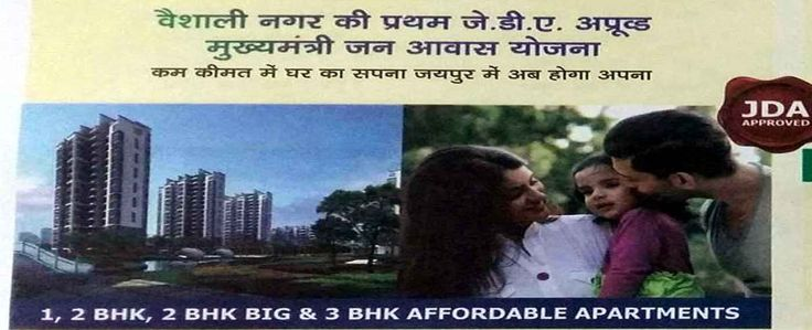 1BHK 2BHK & 3BHK Affordable Apartments Gandhi Path, Vaishali Nagar Extn. Jaipur