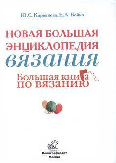 Большая книга по вязанию: Дневник группы «ВЯЖЕМ ПО ОПИСАНИЮ»: Группы - женская социальная сеть myJulia.ru