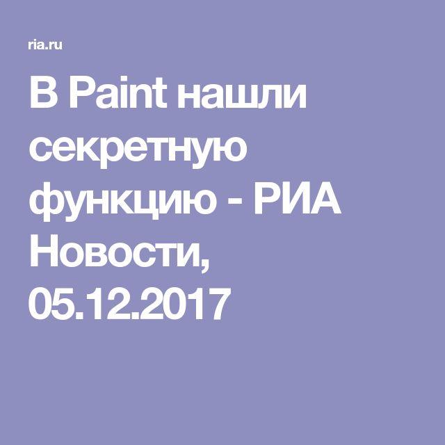 В Paint нашли секретную функцию - РИА Новости, 05.12.2017