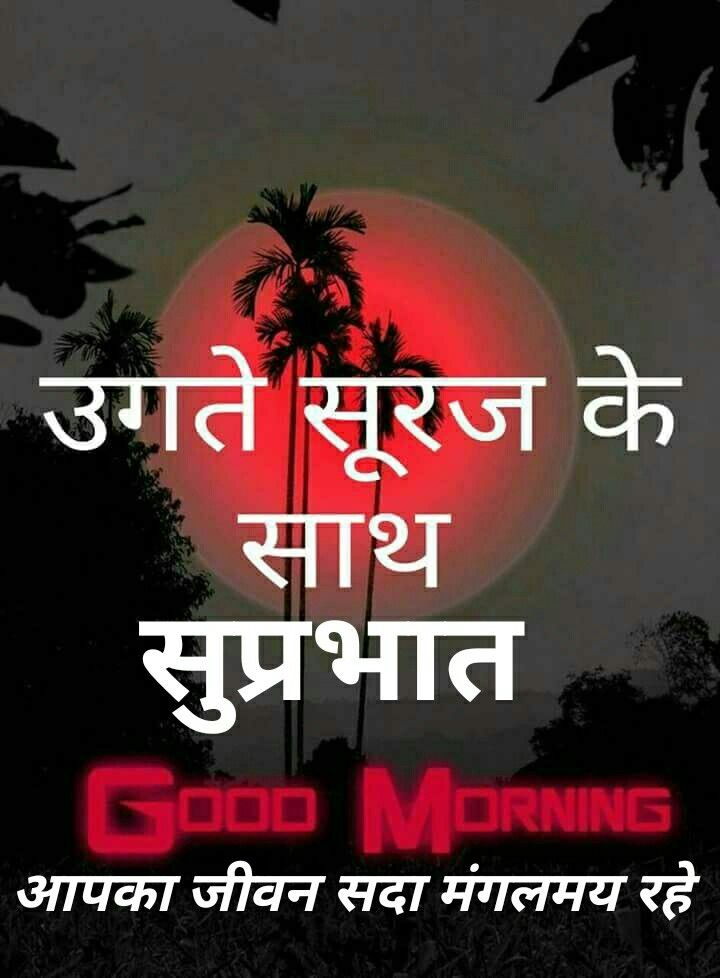 Pin By Amresh Choubey On Hindi Quotes Morning Prayer Quotes