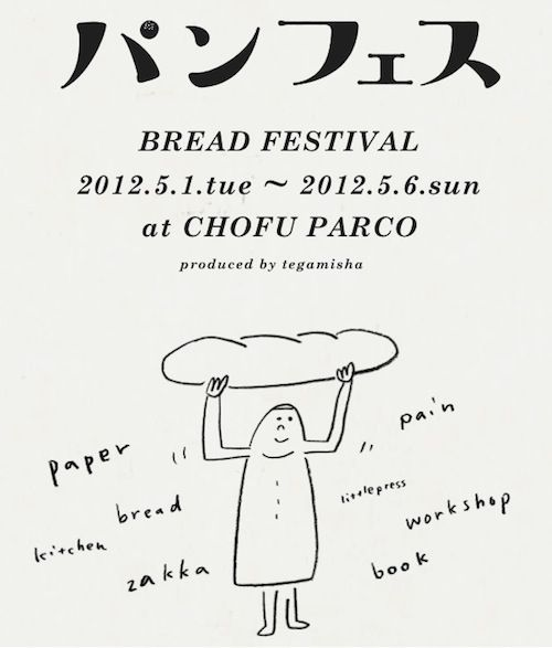 パンフェス:面包节: