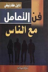تحميل كتاب فن التعامل مع الناس Pdf ديل كارينجي Inspirational Books Philosophy Books Ebooks Free Books