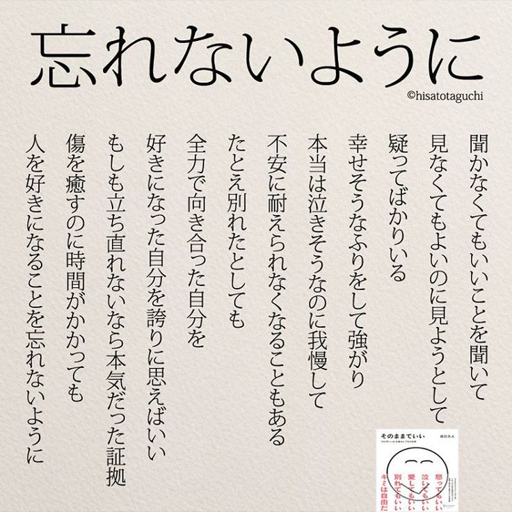 Quotes about love...in Japanese