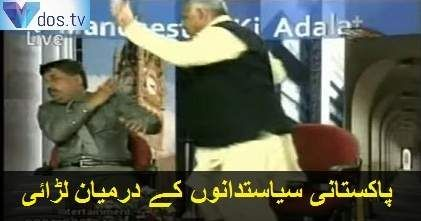 #Politician #fight #dirty #hilarious #vdos #pakistankhappay #pakistan #politics