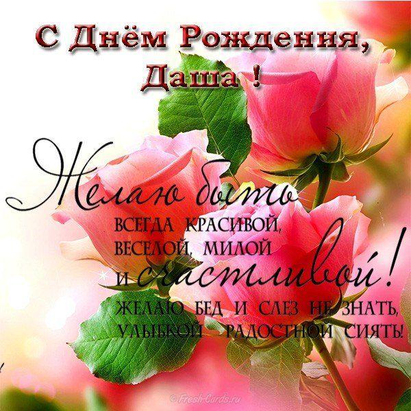 Картинки с днем рождения красивые и прикольные для даши, марта для