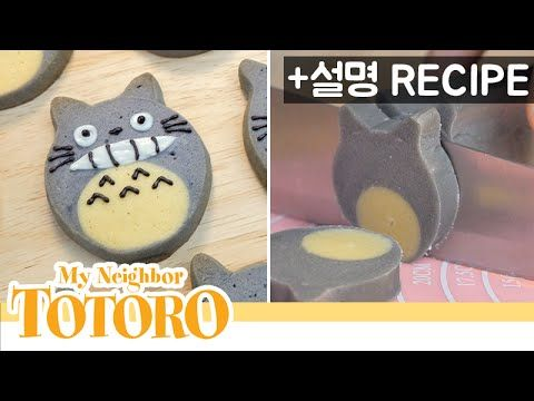 HOW TO MAKE TOTORO COOKIES [ENG] [스윗더미 . Sweet The MI]