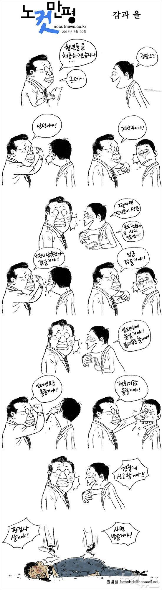 [노컷만평] 갑과 을 #만평
