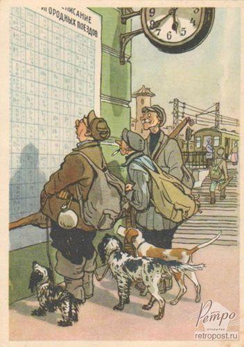 Открытка Прикольные открытки, Охотнику. На охоту! Расписание пригородных поездов, Семенов И., 1960 г.